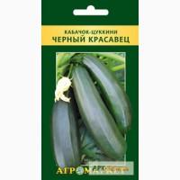 Продам семена кабачков-цуккини, сорт Черный красавец