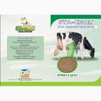 Продам Защищенный холин-хлорид -Ста-Хол
