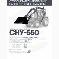 Стогометатель СНУ-550