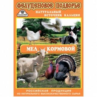 Мел кормовой 1кг (ОПТ от 100 кг)