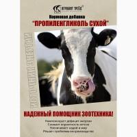 Продам «Пропиленгликоль сухой» с содержанием 65% чистого пропиленгликоля