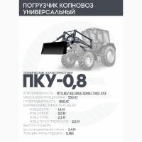 Погрузчик фронтальный ПКУ-0, 8-0 (КУН-10)