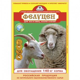 Фелуцен О2-2 для коз и овец (гранулы) 1кг (ОПТ от 2 коробок)